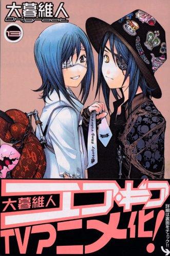 エア・ギア (13) (講談社コミックス―Shonen magazine comics (3639巻))大暮維人