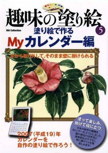 趣味の塗り絵 5 塗り絵で作るMyカレンダー編 (DIA COLLECTION)