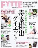 毒素排出ダイエット—カラダの中からやせる! (Gakken hit mook)