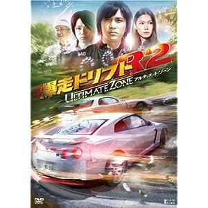 爆走ドリフトR2 -アルティメット・ゾーン-【期間限定生産】 [DVD]