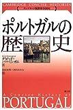 ポルトガルの歴史 (ケンブリッジ世界各国史シリーズ)(デビット バーミンガム)