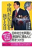 中国が「反日」を捨てる日 (講談社プラスアルファ新書)
