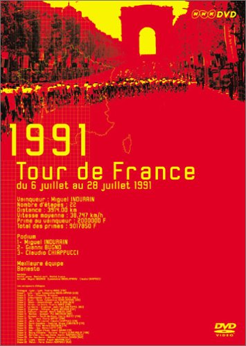 ツール・ド・フランス 1991 ニューヒーロー誕生 M.インデュライン