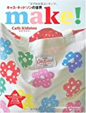 ���㥹�����åɥ�������� make!
