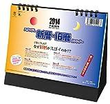 スタンドL・新暦・旧暦カレンダー カレンダー 2014年