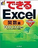 できるExcel 関数編―2003&2002対応