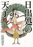 日出処の天子 〈完全版〉/第2巻(全7巻) (MFコミックス)