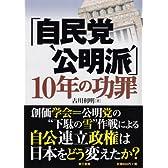 「自民党'公明派'」10年の功罪