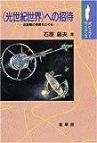 《光世紀世界》への招待―近距離の恒星をさぐる (ポピュラーサイエンス)