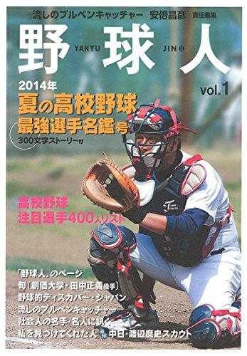 野球人 vol.1 2014年夏の高校野球最強選手名鑑号 (文藝春秋企画出版)