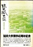 琉大風土記―開学40年の足跡