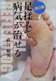 足揉みで病気が治せる