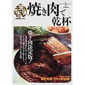 焼き肉で乾杯 (KAWADE夢ムック―王様のキッチン)