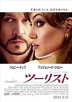 ツーリスト (ジョニー・デップ、アンジェリーナ・ジョリー 主演) [DVD] amazon