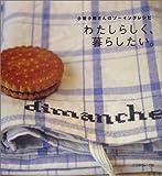 わたしらしく、暮らしたい。—小幡小織さんのソーイングレシピ