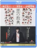 Lesson of the Evil [Blu-ray]