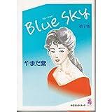 Blue sky / やまだ 紫 のシリーズ情報を見る