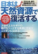 日本は天然資源で復活する (洋泉社MOOK)