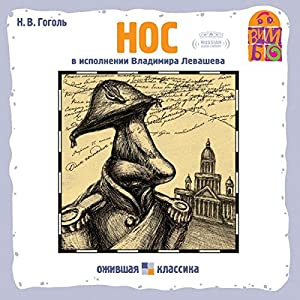 The Nose | Livre audio Auteur(s) : Nikolai Gogol Narrateur(s) : Vladimir Levashev