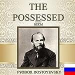 The Possessed [Russian Edition]   Fyodor Dostoyevsky