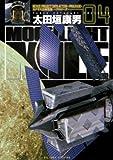 MOONLIGHT MILE(4) (ビッグコミックス)