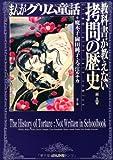 まんがグリム童話 教科書が教えない拷問の歴史編 / 岡田 純子 のシリーズ情報を見る