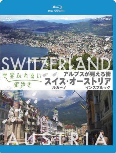 世界ふれあい街歩き Blu-ray アルプスが見える街 ルガーノ ~スイス~/インスブルック ~オーストリア~