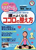 PHPくらしラク~る♪ 2016年 05 月号 [雑誌]