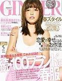 GINGER (ジンジャー) 2011年 05月号 [雑誌]