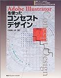 Adobe Illustratorを使ったコンセプト・デザイン