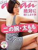 an・an (アン・アン) 2012年 6/27号 [雑誌]