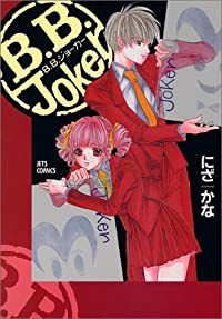 B.B.joker(ビー・ビー・ジョーカー) (Jets comics (188))