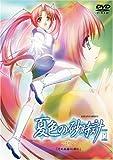 夏色の砂時計 2[DVD]