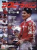 別冊ラグビーマガジン(2) 2017年 01 月号 [雑誌]: ラグビーマガジン 別冊