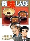 美味しんぼ 第32巻 1991-09発売