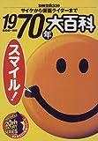 1970年大百科―サイケから仮面ライダーまで (別冊宝島―さよなら20世紀シリーズ (339))