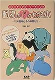 スピリチュアル・リーディング 動物の心がわかる本―12の動物とその仲間たち
