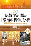 仏教学から観た「幸福の科学」分析 (幸福の科学大学シリーズ 8)