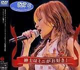 紳士はミニがお好き!~at studio DREAM MAKER~ [DVD]