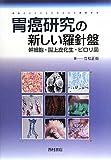 胃癌研究の新しい羅針盤―幹細胞・腸上皮化生・ピロリ菌