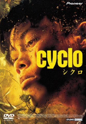 シクロ [DVD]