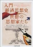 入門経済思想史 世俗の思想家たち (ちくま学芸文庫)