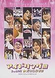 2008.3.30アイドリング!!!2ndLive「だいじなもの」at Shibuya AX [DVD]