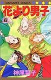 花より男子(だんご) (6) (マーガレットコミックス (2193))