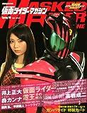 仮面ライダーマガジン Spring \'09