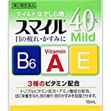 【第2類医薬品】スマイル40EXマイルド 15mL