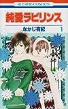 純愛ラビリンス 第1巻 (花とゆめCOMICS)