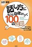 話し方にもっと自信がつく100の法則<話し方にもっと自信がつく100の法則> (中経出版)
