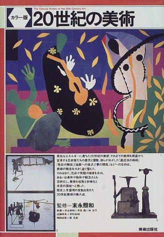 カラー版 20世紀の美術
