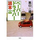 ペーパードライバー読本